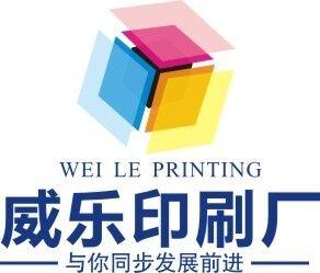 东莞市威乐印刷制品厂的企业标志