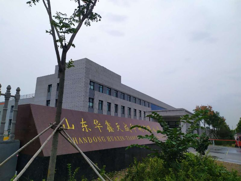 山东华鑫天成印刷有限公司的企业标志