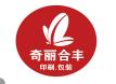 江西奇丽合丰包装有限责任公司的企业标志