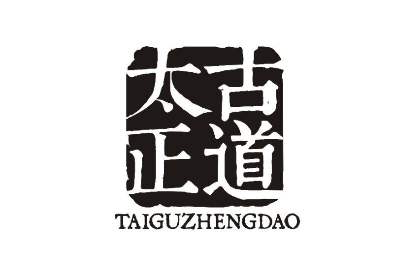 太古正道(德清)包装科技有限公司的企业标志