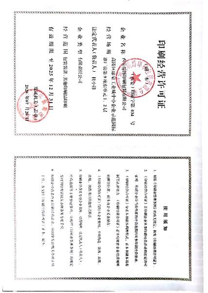 西安瑞博印刷包装有限公司的企业标志