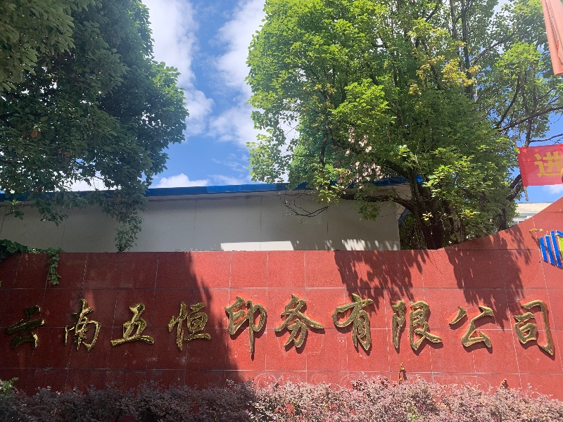 云南五恒印务有限公司的企业标志