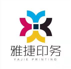 长沙市雅捷印务有限公司的企业标志