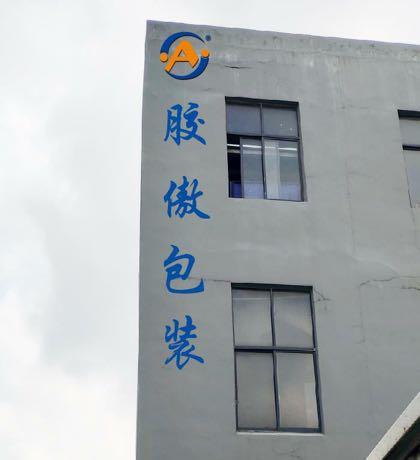 太仓胶傲包装材料有限公司的企业标志