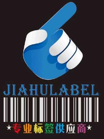重庆佳虎标签印刷有限公司 的企业标志