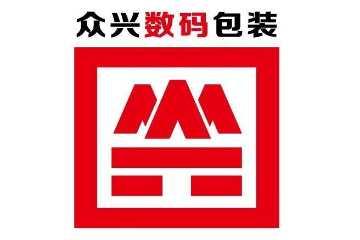 众兴包装印刷南京有限公司的企业标志