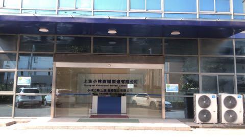 上海小林商标制造有限公司的企业标志