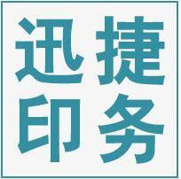 沭阳迅捷印务有限公司的企业标志