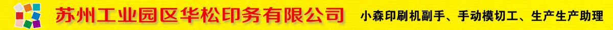 苏州工业园区华松印务有限公司