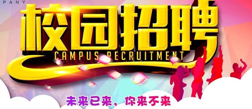 江苏省新闻出版学校关于召开2018年毕业生供需见面洽谈会通知!