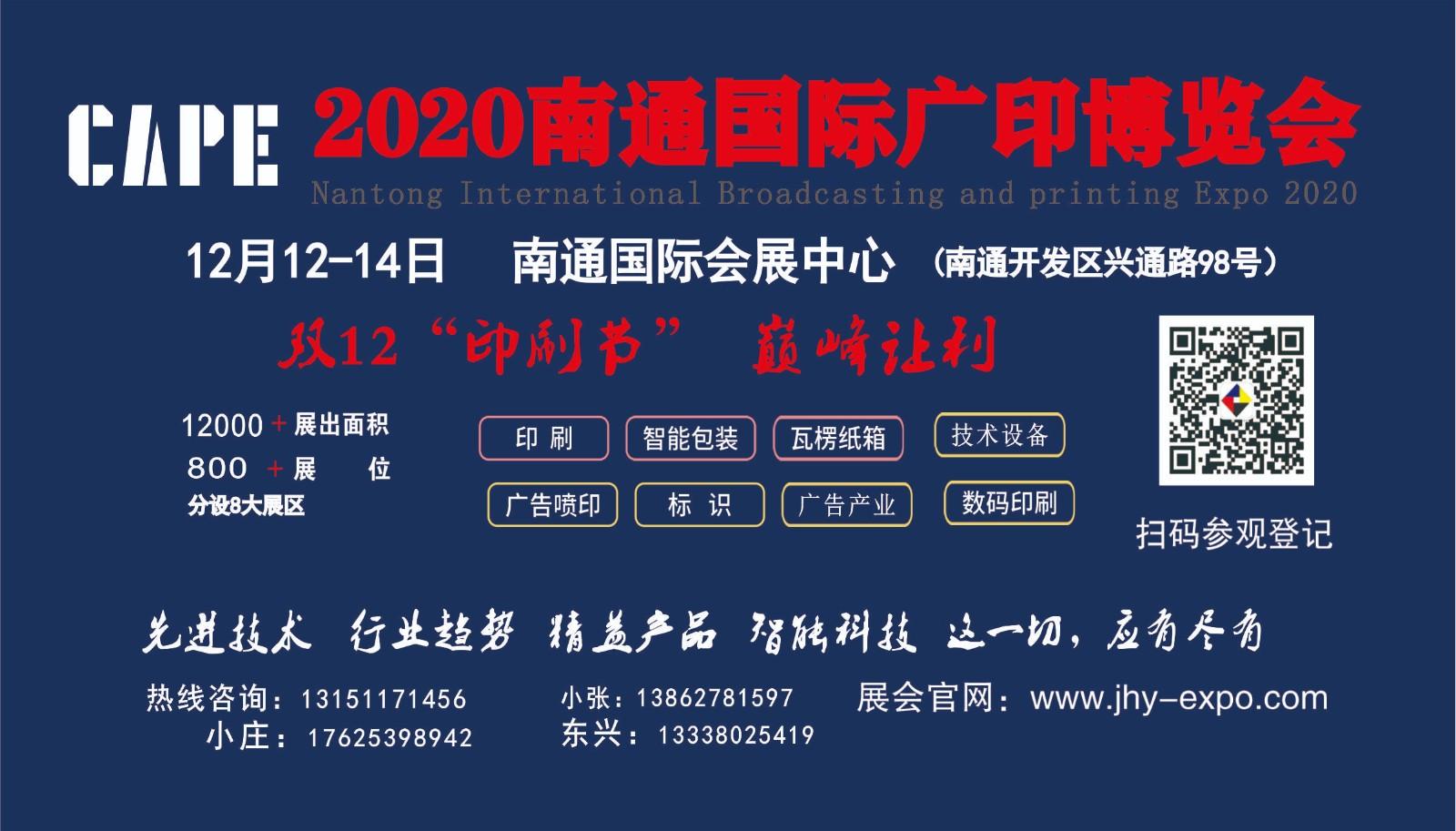 2020南通国际广印博览会