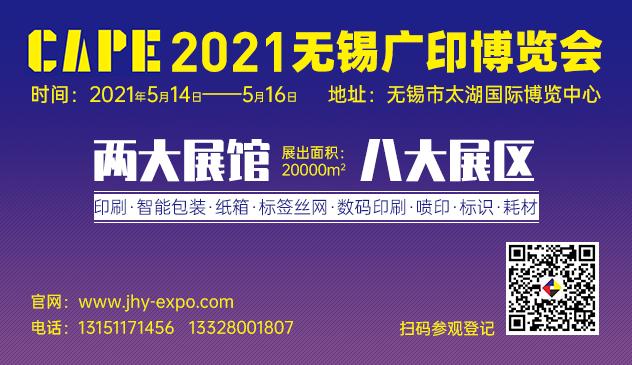无锡广印博览会