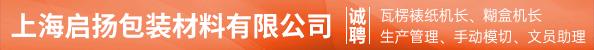 上海启扬包装材料有限公司