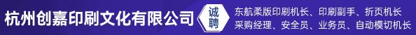 杭州创嘉印刷文化有限公司