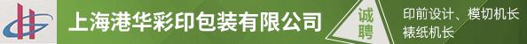 上海港华彩印包装有限公司