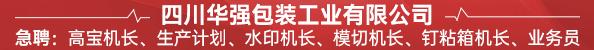 四川华强包装工业有限公司