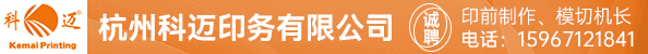 杭州科迈印务有限公司