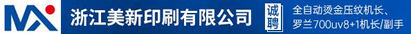 浙江美新印刷有限公司