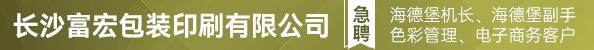 长沙富宏包装印刷有限公司