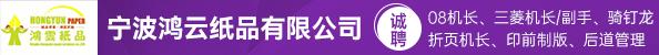 宁波鸿云纸品有限公司