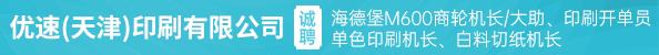优速(天津)印刷有限公司