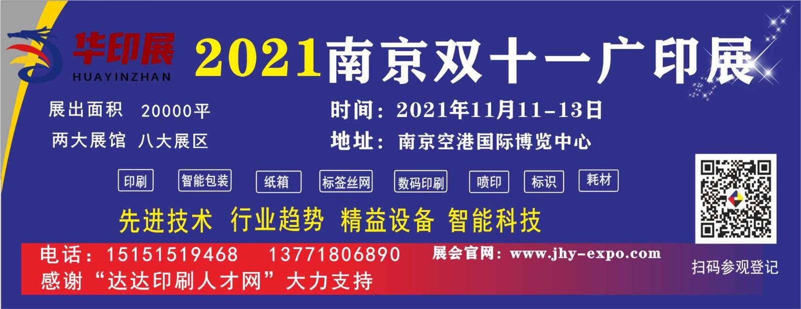南京双十一广印展